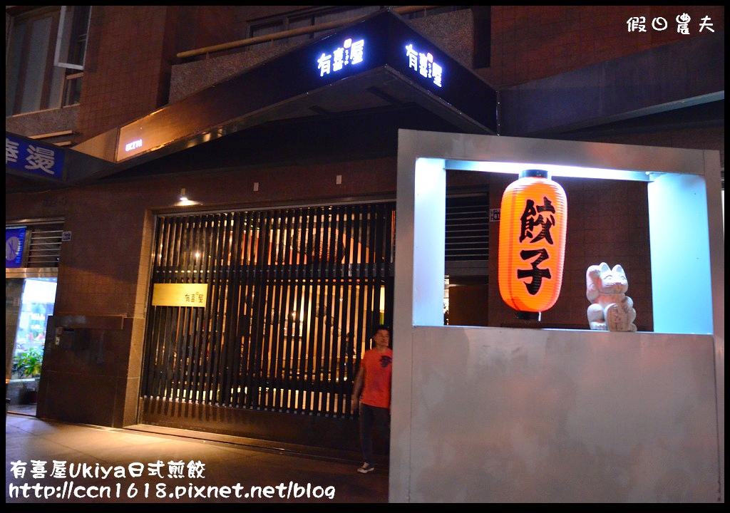 有喜屋Ukiya日式煎餃DSC_1302