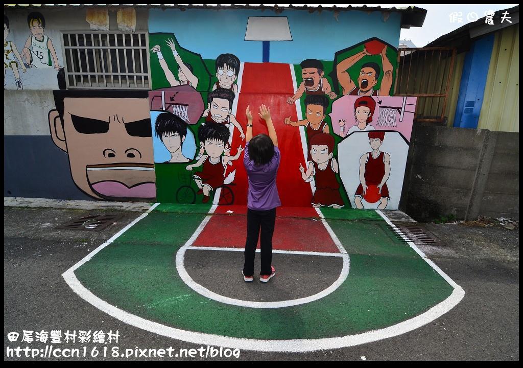 田尾海豐村彩繪村DSC_0416