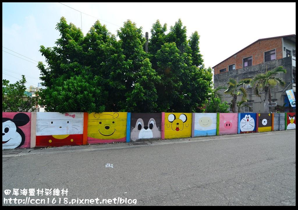 田尾海豐村彩繪村DSC_0423