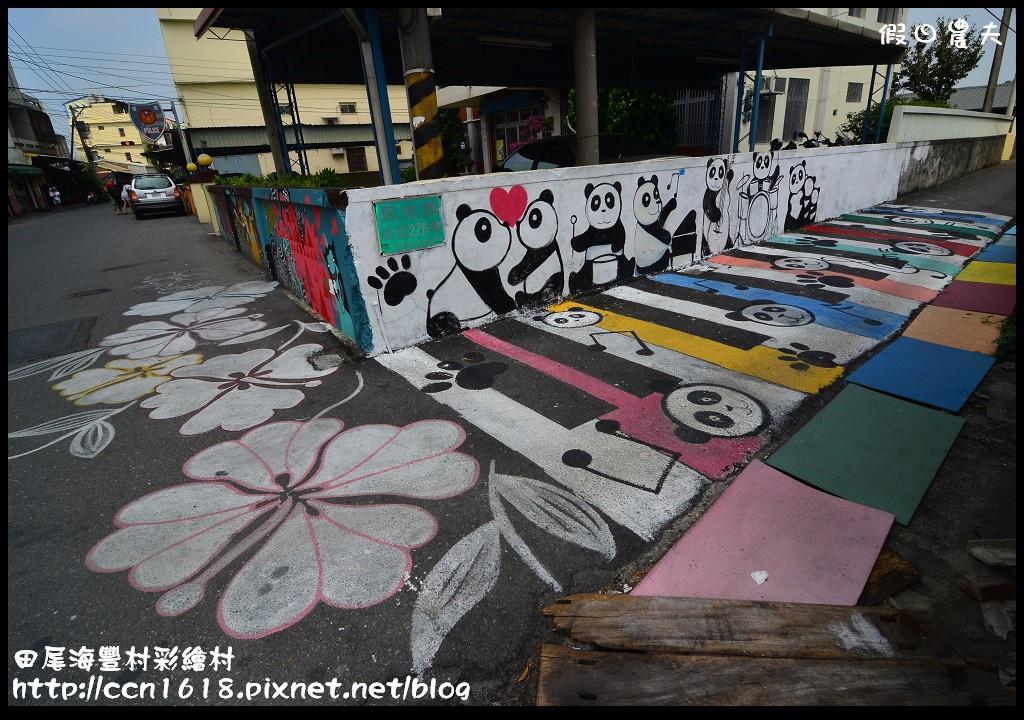 田尾海豐村彩繪村DSC_0456