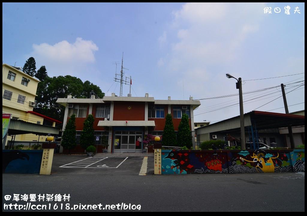 田尾海豐村彩繪村DSC_0459