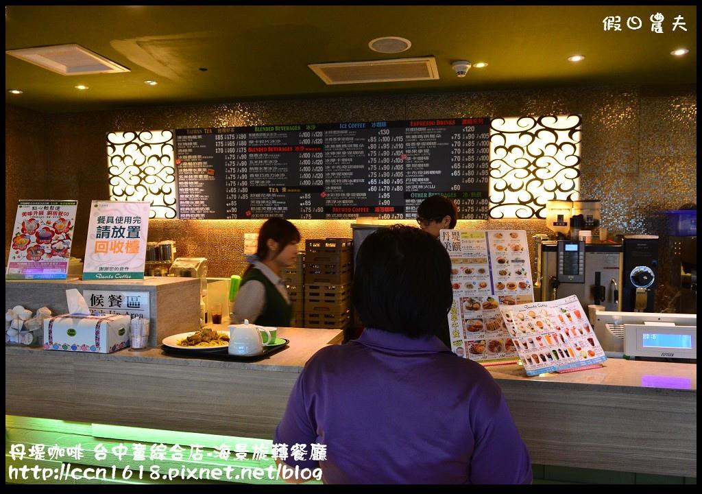 丹堤咖啡 台中童綜合店-海景旋轉餐廳DSC_1216