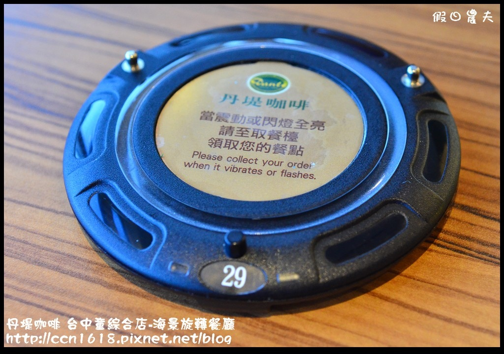 丹堤咖啡 台中童綜合店-海景旋轉餐廳DSC_1230