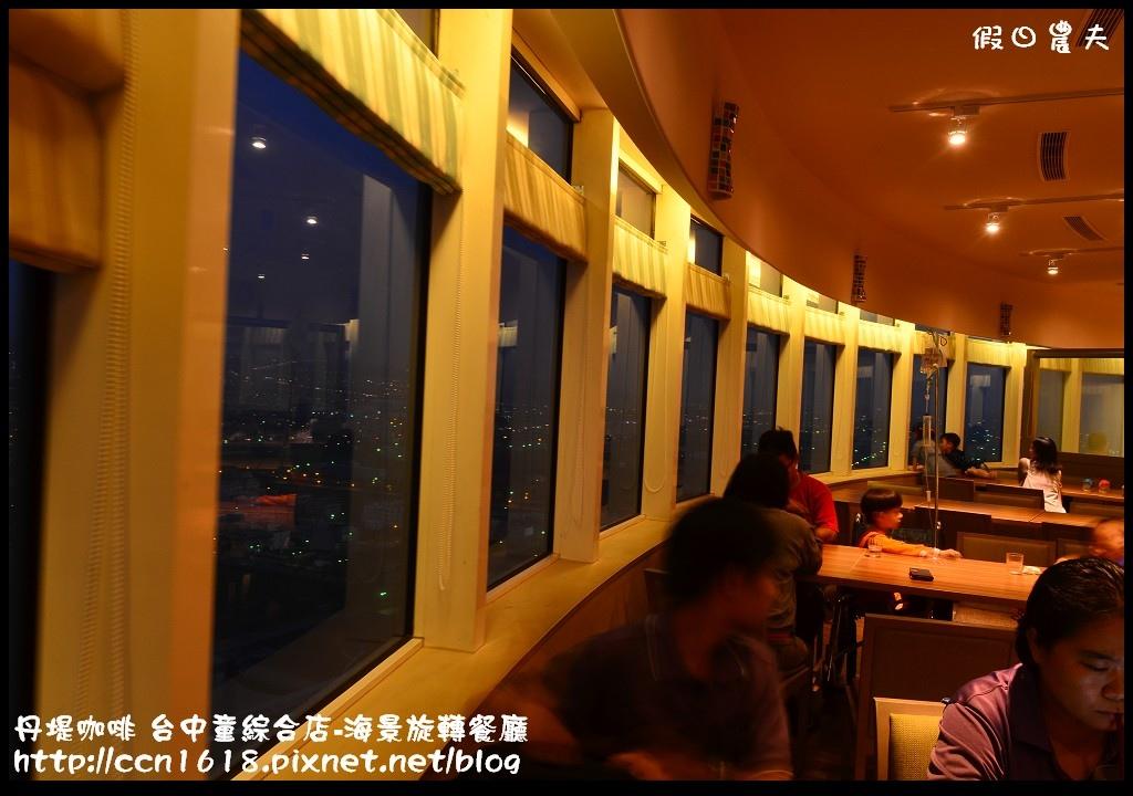 丹堤咖啡 台中童綜合店-海景旋轉餐廳DSC_1252