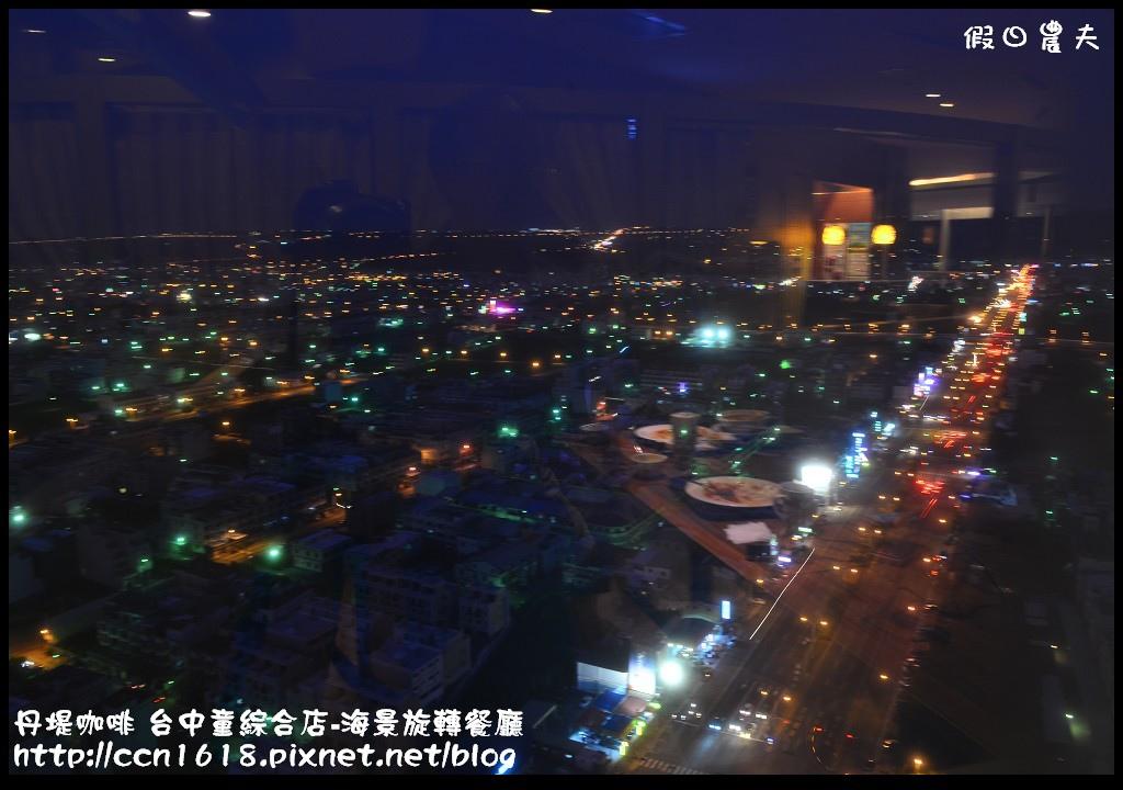 丹堤咖啡 台中童綜合店-海景旋轉餐廳DSC_1254