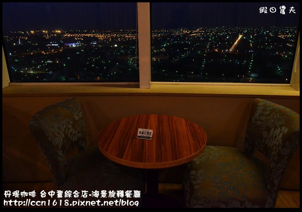 丹堤咖啡 台中童綜合店-海景旋轉餐廳DSC_1255