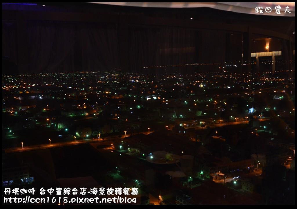 丹堤咖啡 台中童綜合店-海景旋轉餐廳DSC_1273