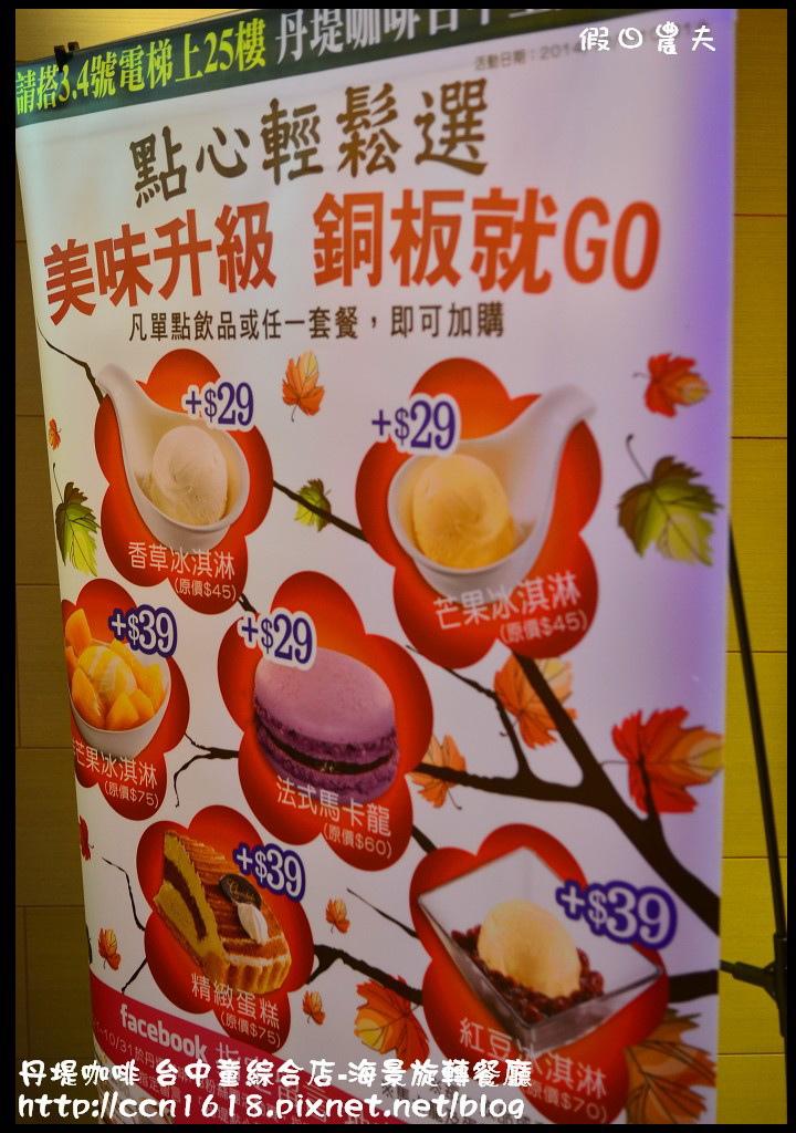 丹堤咖啡 台中童綜合店-海景旋轉餐廳DSC_1298