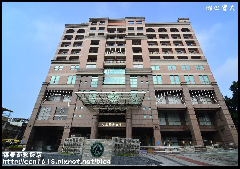 福泰商務飯店DSC_0350