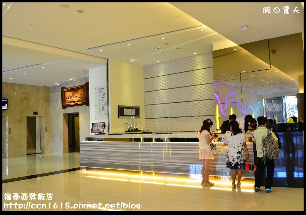 福泰商務飯店DSC_0162