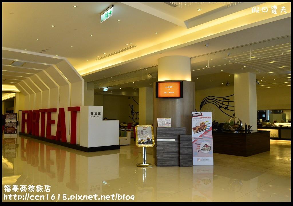福泰商務飯店DSC_0158