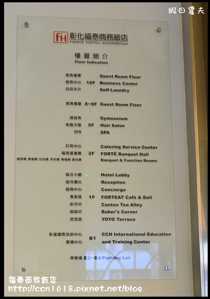 福泰商務飯店DSC_0166