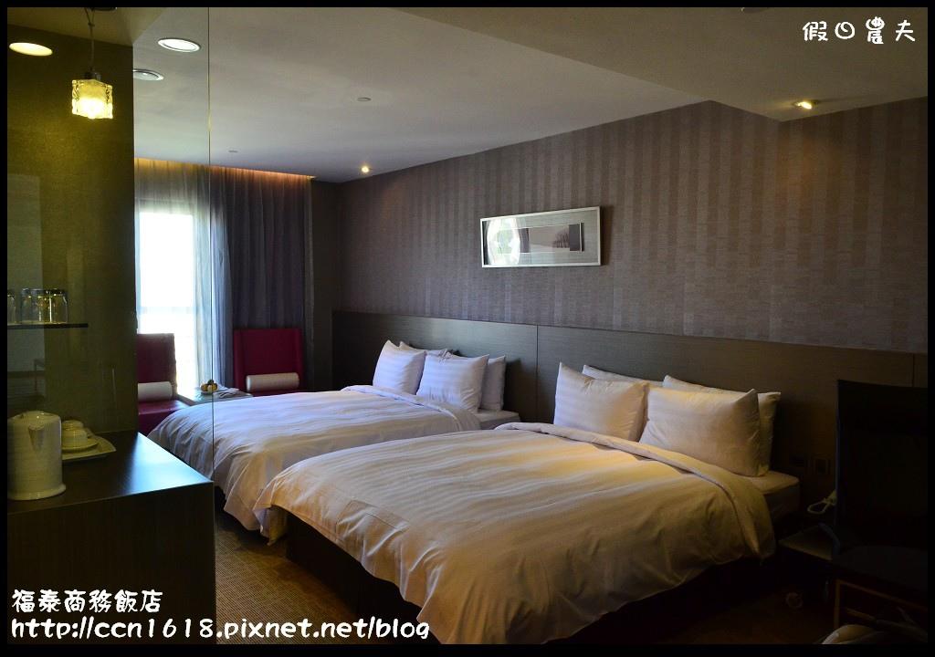 福泰商務飯店DSC_0113