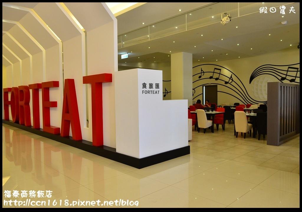 福泰商務飯店DSC_0160