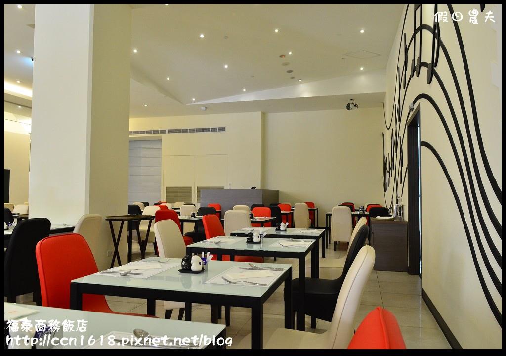 福泰商務飯店DSC_0325