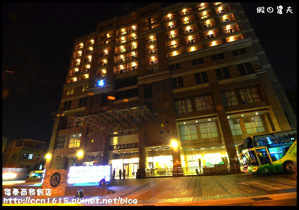 福泰商務飯店DSC_0290