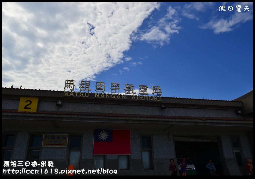 馬祖三日遊-出發DSC_6501