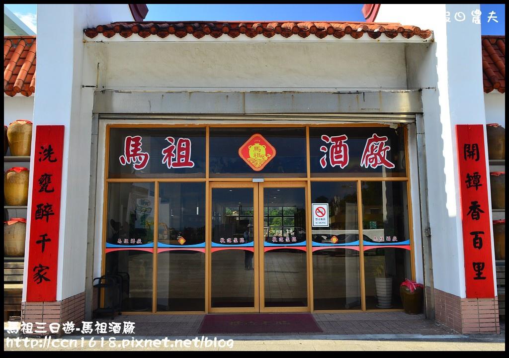 馬祖三日遊-馬祖酒廠DSC_6558