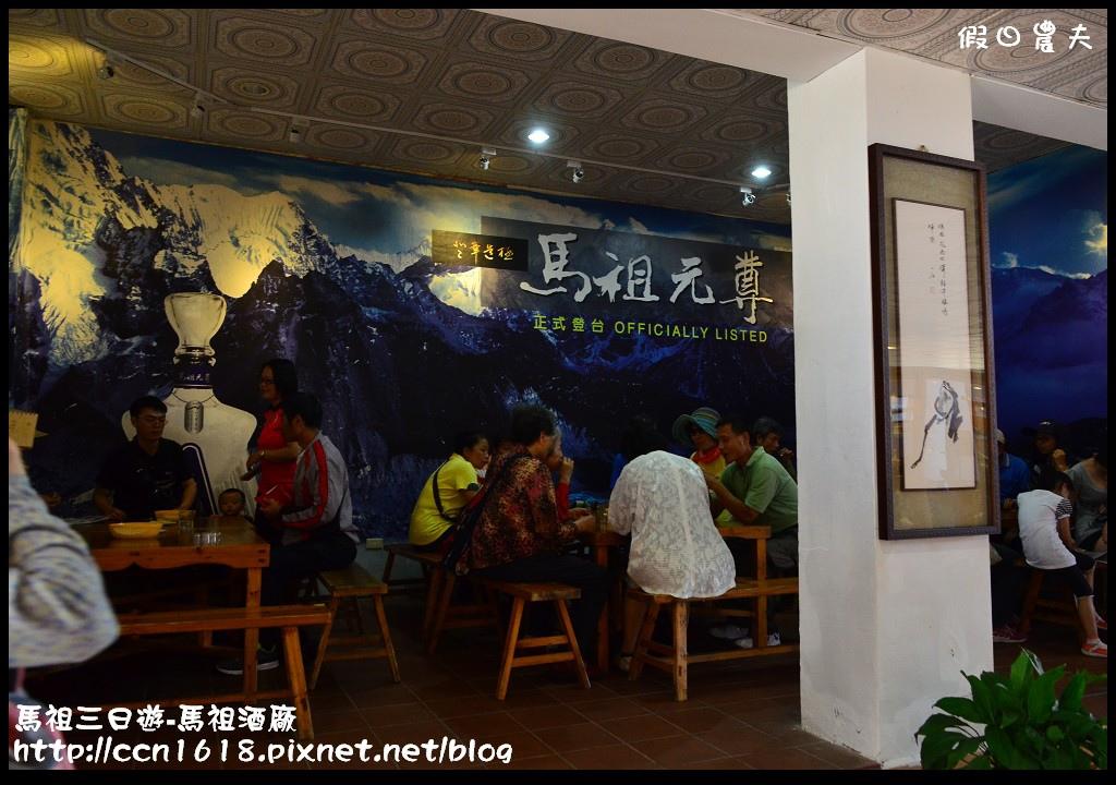 馬祖三日遊-馬祖酒廠DSC_6562