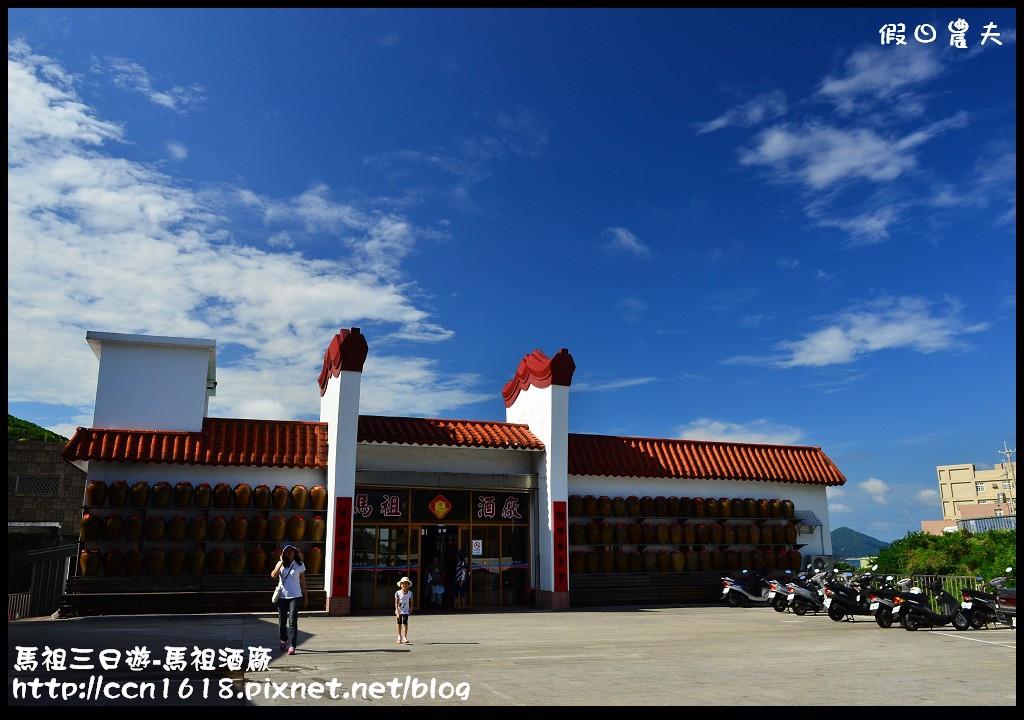 馬祖三日遊-馬祖酒廠DSC_6574