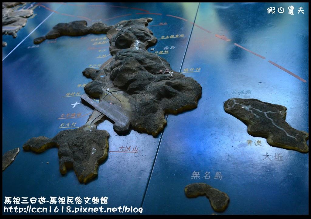 馬祖三日遊-馬祖民俗文物館DSC_6587