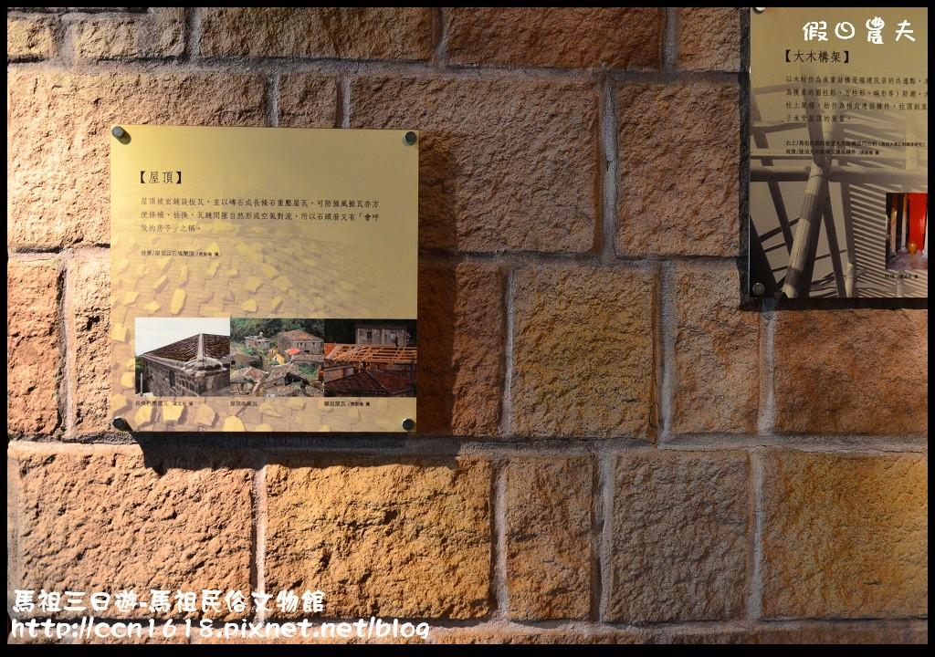 馬祖三日遊-馬祖民俗文物館DSC_6592