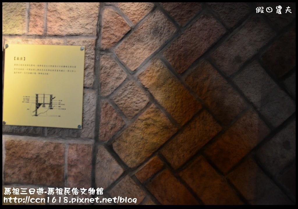 馬祖三日遊-馬祖民俗文物館DSC_6593