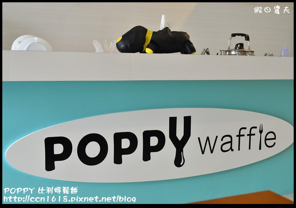 POPPY 比利時鬆餅DSC_4756