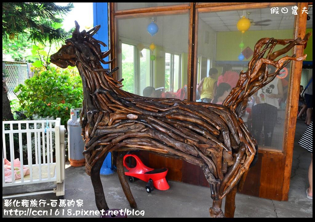 彰化輕旅行-白馬的家DSC_8351