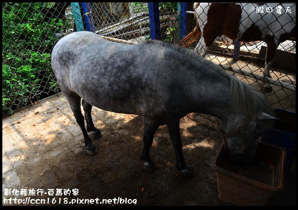 彰化輕旅行-白馬的家DSC_8216