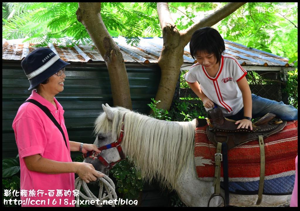 彰化輕旅行-白馬的家DSC_8228