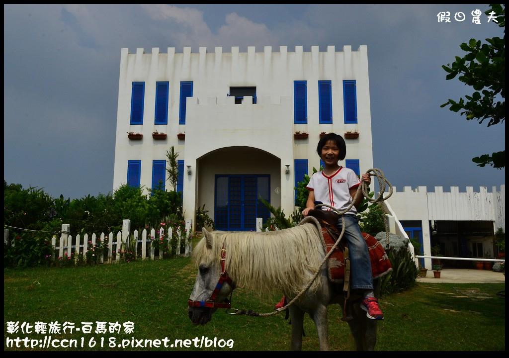 彰化輕旅行-白馬的家DSC_8247