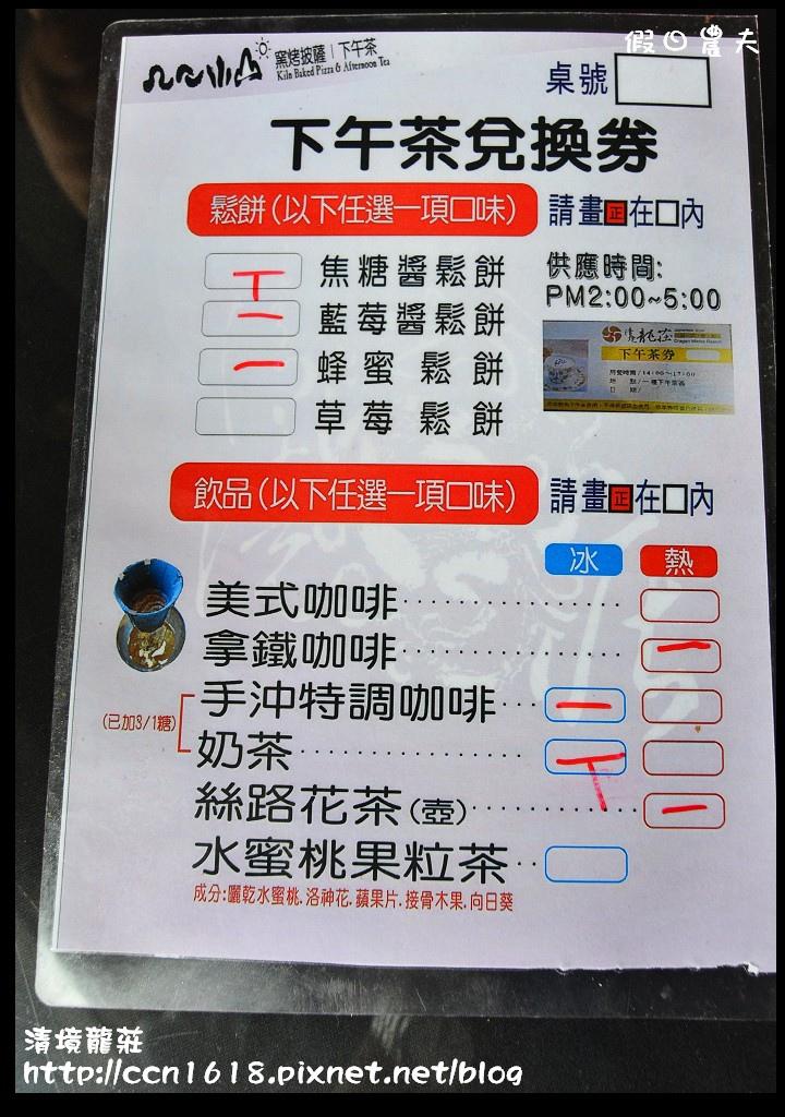 清境龍莊DSC_1283