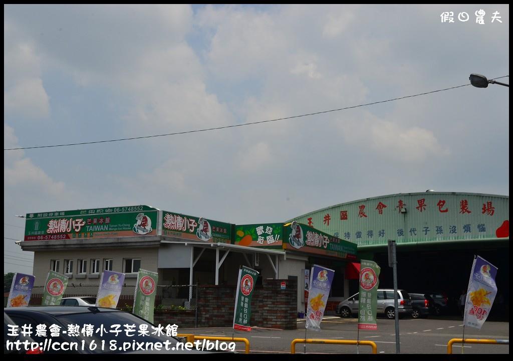 玉井農會-熱情小子芒果冰館DSC_9276