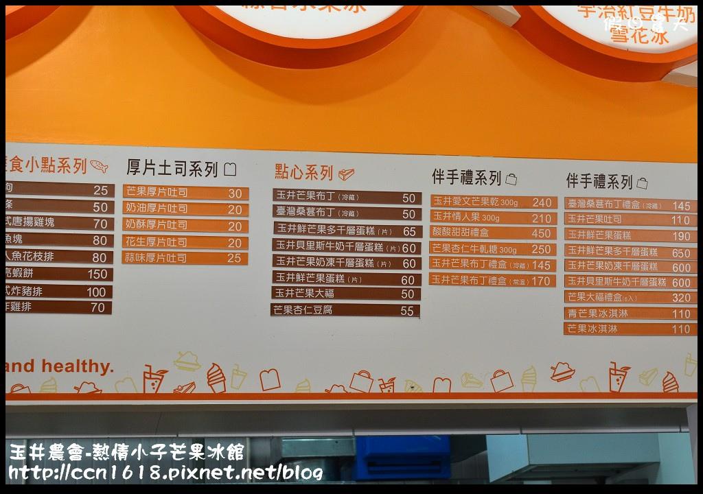 玉井農會-熱情小子芒果冰館DSC_9283