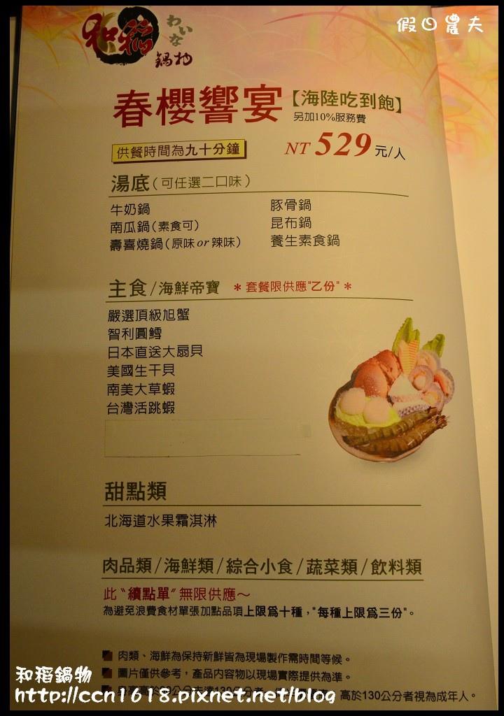 和稻鍋物DSC_2661