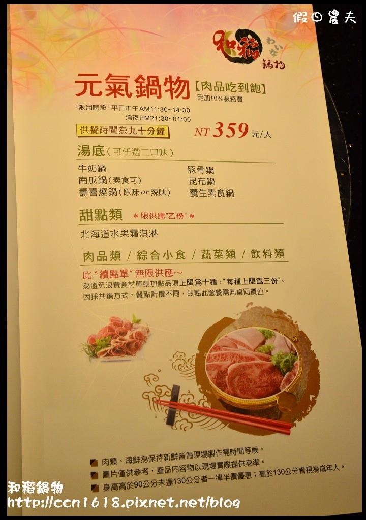 和稻鍋物DSC_2662