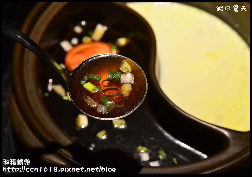和稻鍋物DSC_2689