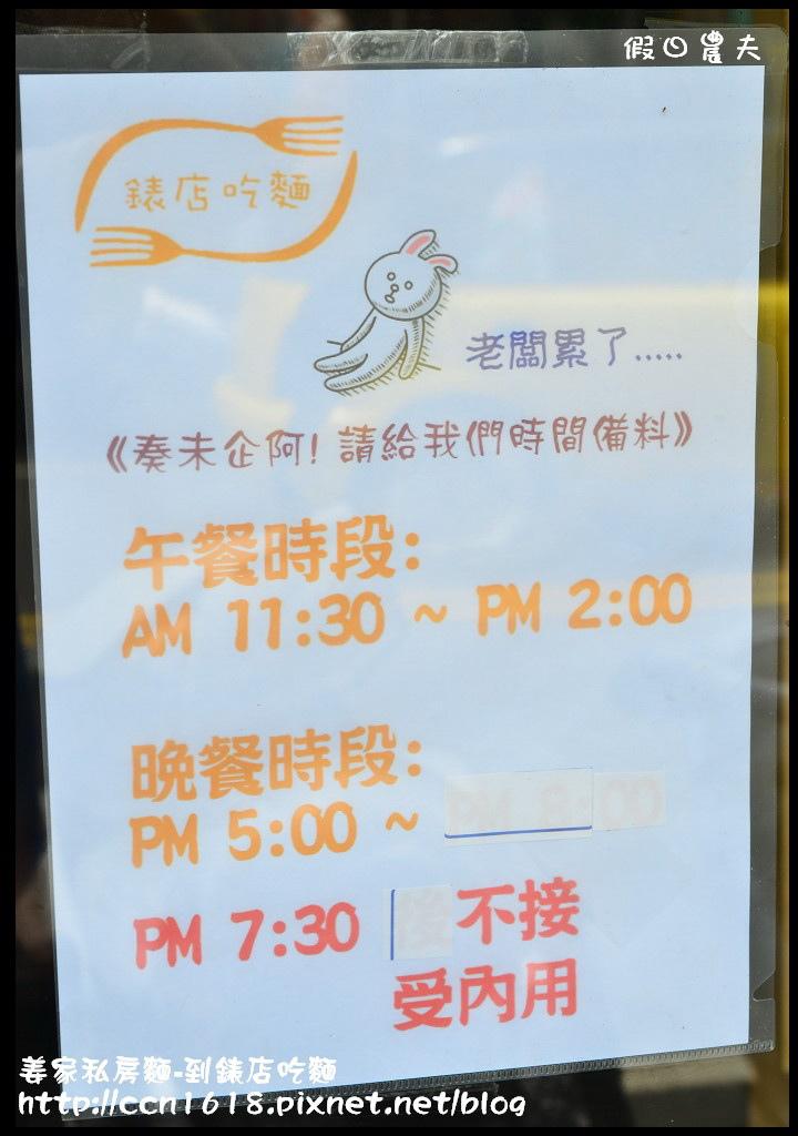 姜家私房麵-到錶店吃麵DSC_9376