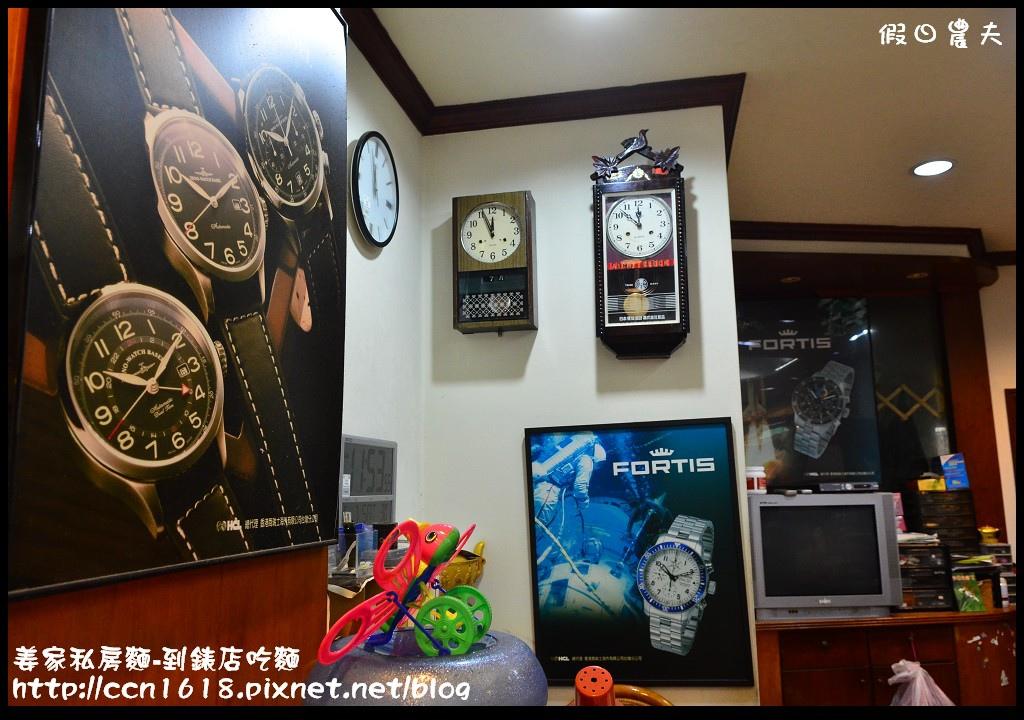 姜家私房麵-到錶店吃麵DSC_9382