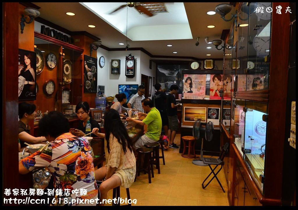 姜家私房麵-到錶店吃麵DSC_9410