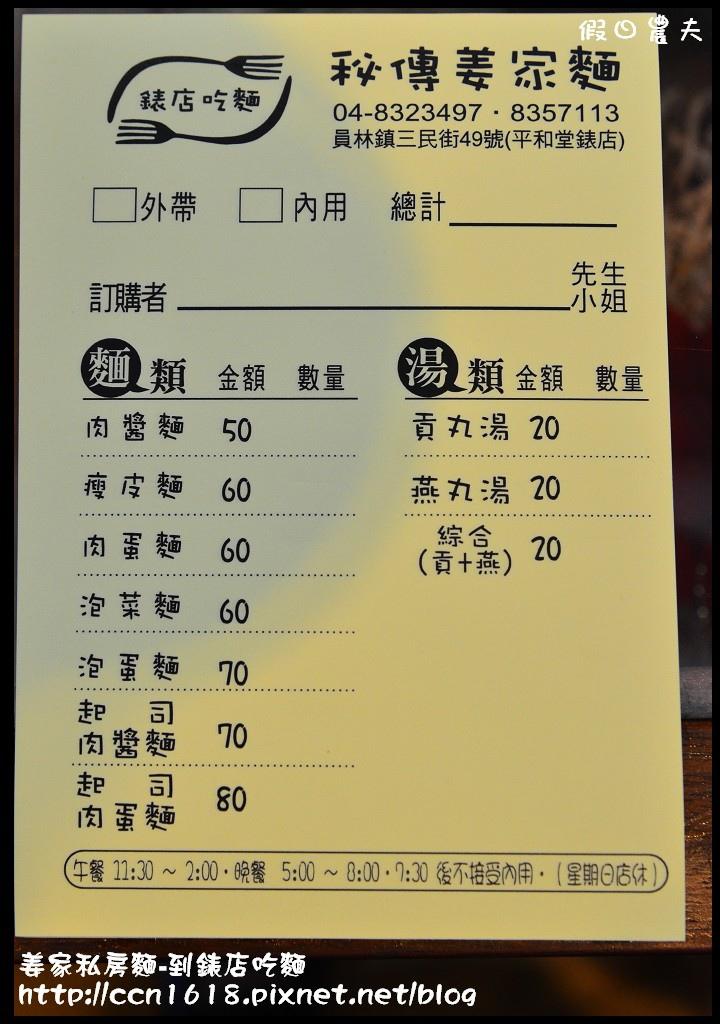 姜家私房麵-到錶店吃麵DSC_9380