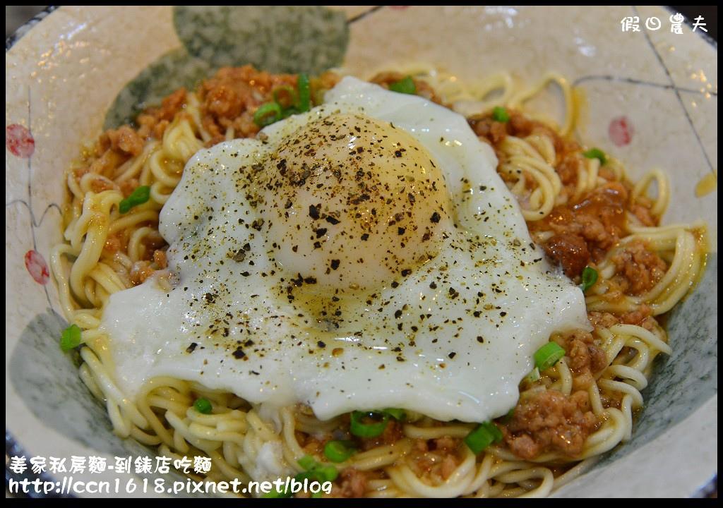 姜家私房麵-到錶店吃麵DSC_9390
