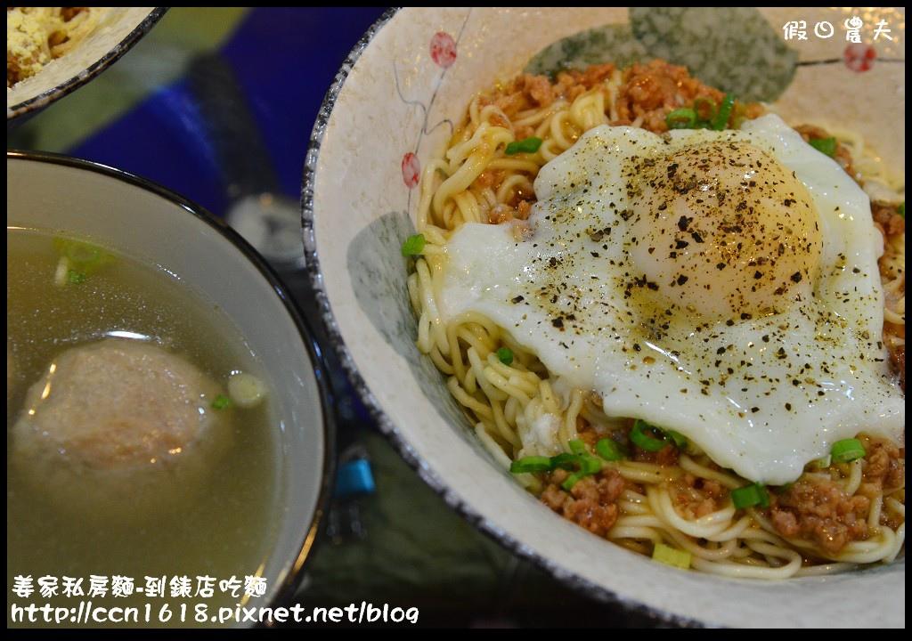姜家私房麵-到錶店吃麵DSC_9391