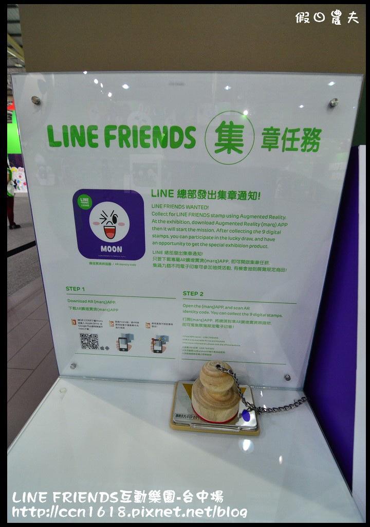 LINE FRIENDS互動樂園-台中場DSC_0341