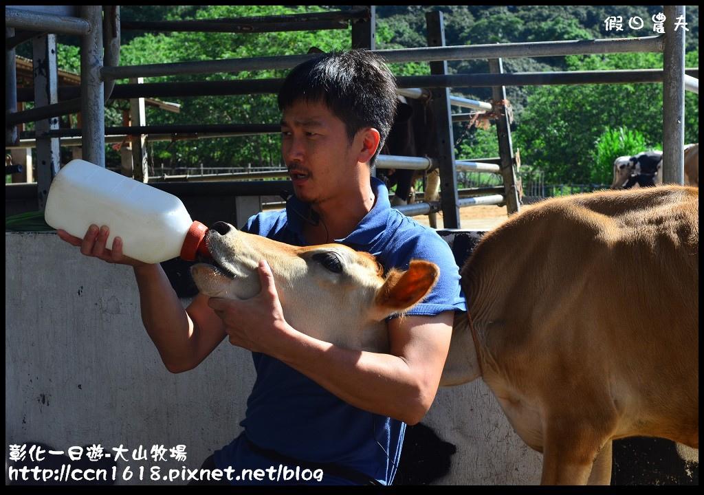 彰化一日遊-大山牧場DSC_7633