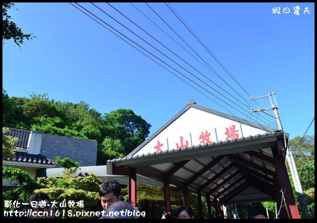 彰化一日遊-大山牧場DSC_7661