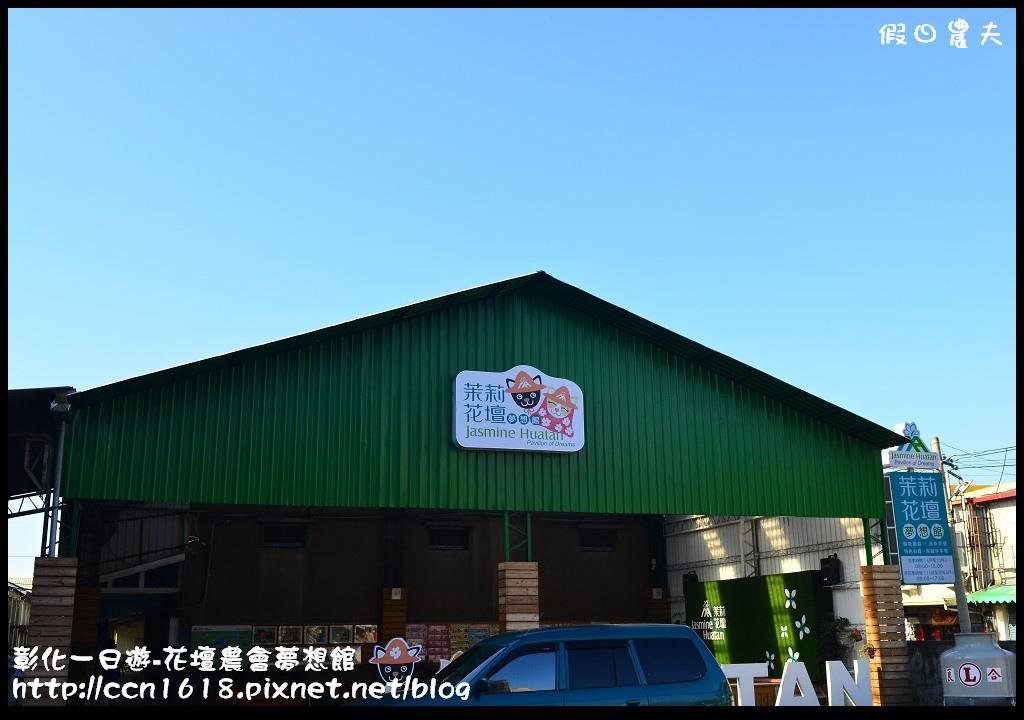 彰化一日遊-花壇農會夢想館DSC_7665