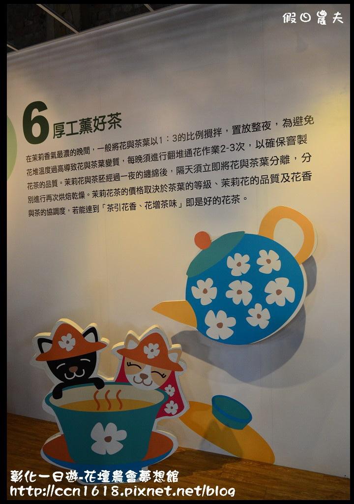 彰化一日遊-花壇農會夢想館DSC_7681