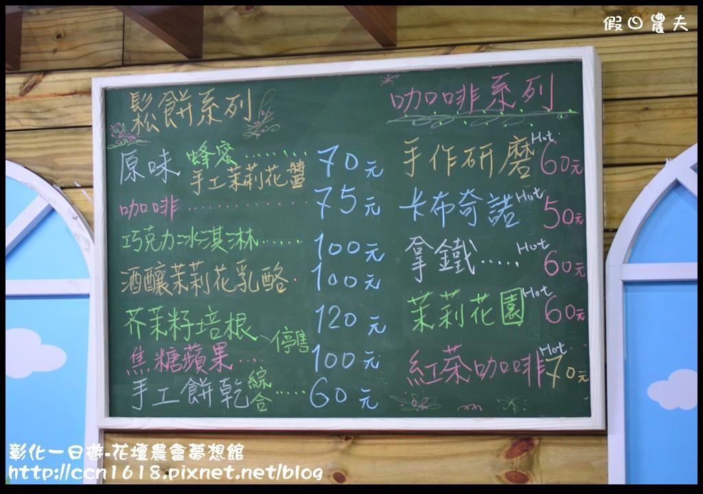 彰化一日遊-花壇農會夢想館DSC_7691